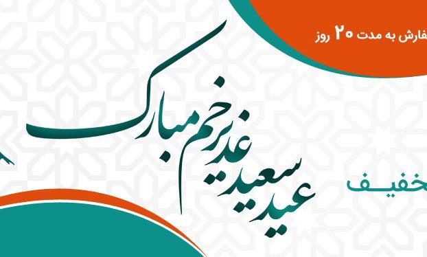 تخفیف ویژه به مناسبت عید غدیر خم