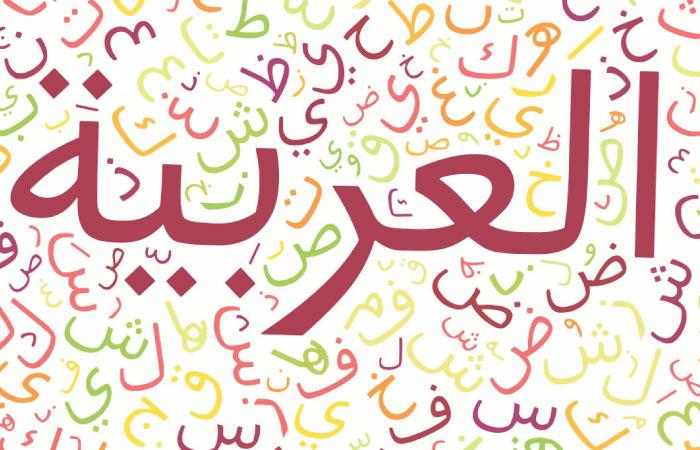 زبان عربی ، پنجمین زبان پرطرفدار در جهان