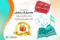 هدیه ماه رمضان ( کتاب صوتی )