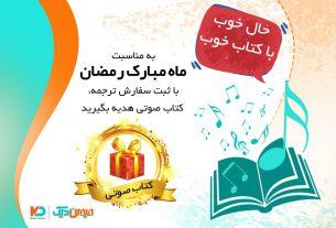 ماه رمضان ( کتاب صوتی )
